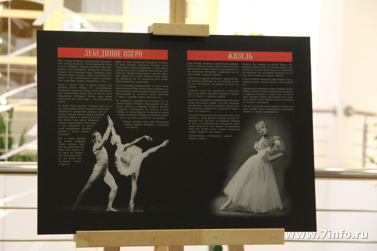 балет 10