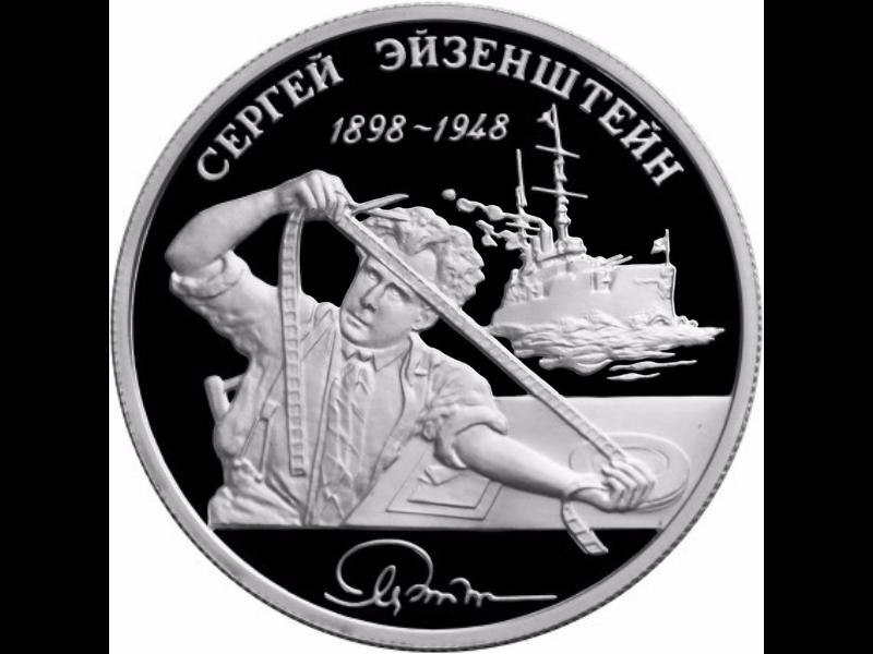 Российское кино на памятных монетах. 155 финансовых историй