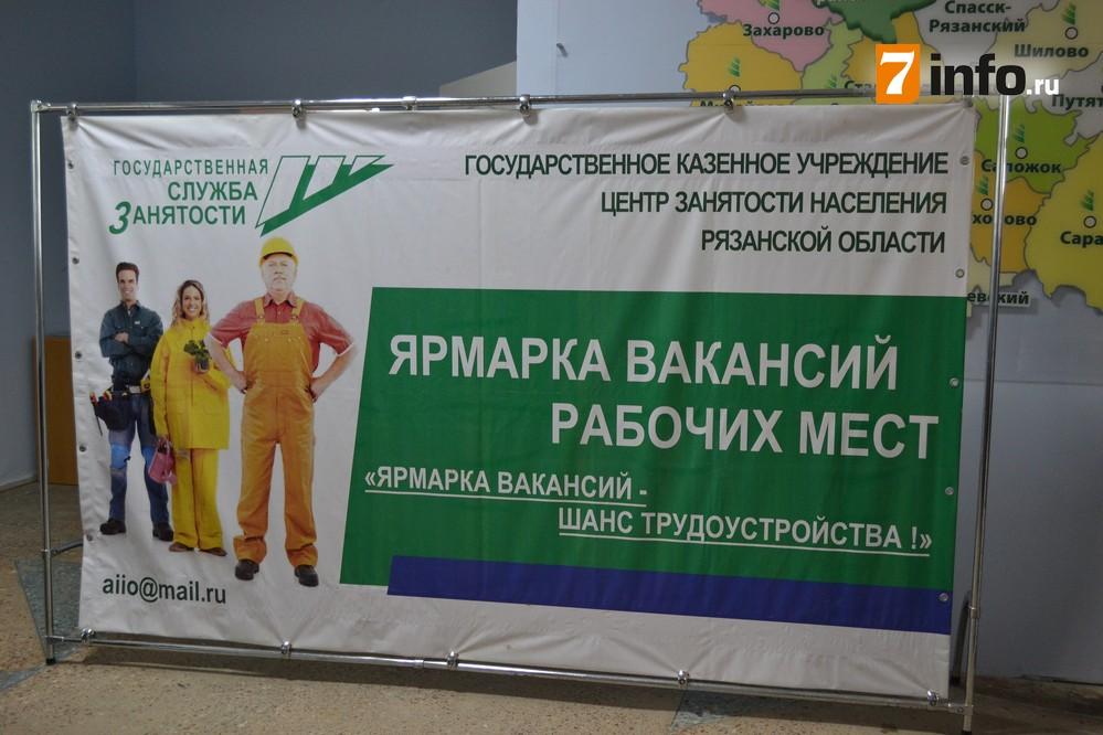 В Рязани состоялась ярмарка вакансий для людей с ограниченными возможностями здоровья