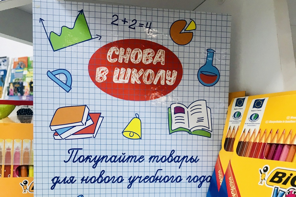 Во всех почтовых отделениях Рязанской области стартовала акция «Снова в школу»