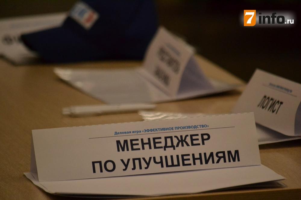 Представители рязанских предприятий приняли участие в тренинге «Основы бережливого производства»