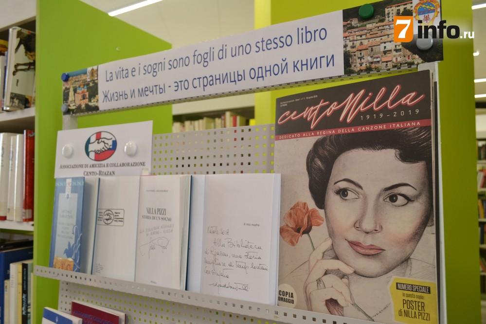 Итальянец Мауро Бернарди подарил рязанским читателям коллекцию книг о своей стране