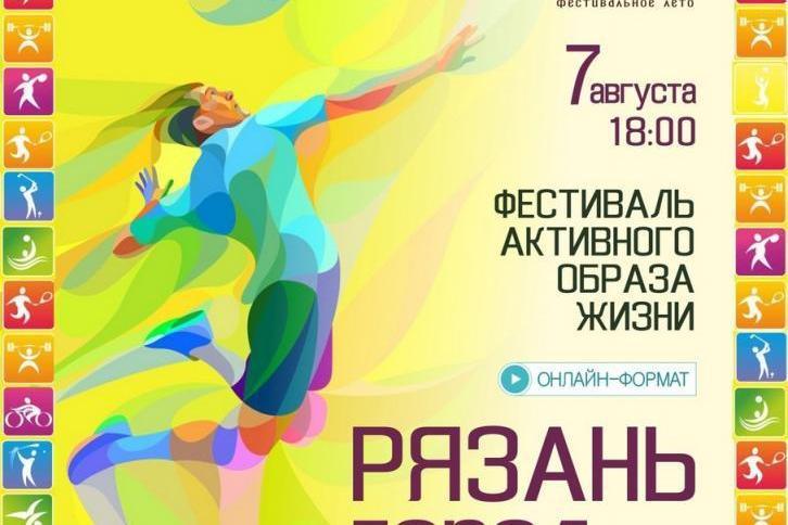 В Рязани состоится спортивный фестиваль